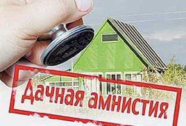 И снова о собственности на недвижимость. Возможно, что в скором времени оформить права на дачные постройки будет проще