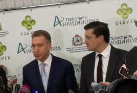 "Технопарк ""Анкудиновка"" Нижний Новгород"