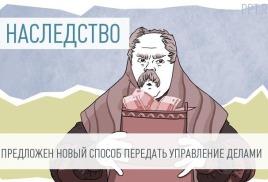 Теперь и в России появились наследственные фонды