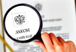 Изменения в КоАП РФ. Быть ли новому закону и новой статье.